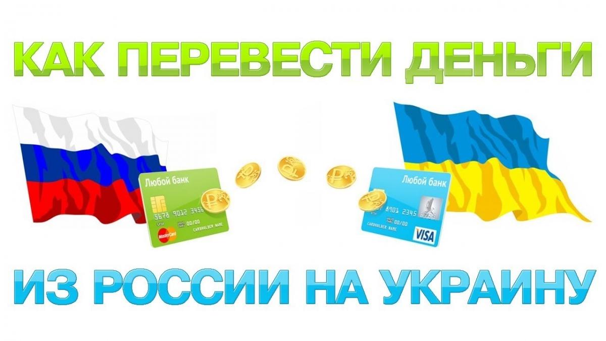 Переводы на Украину