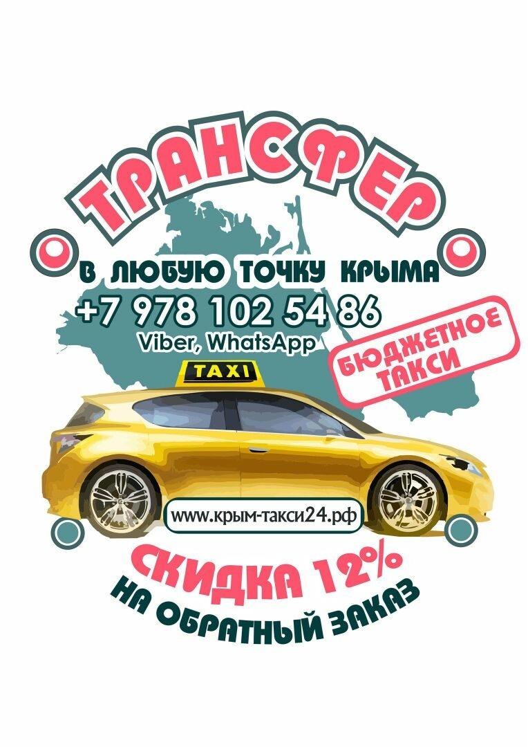 Трансфер в Крыму ,  дешевое такси в Ялту , Алушту , Евпатория , Тарханкут