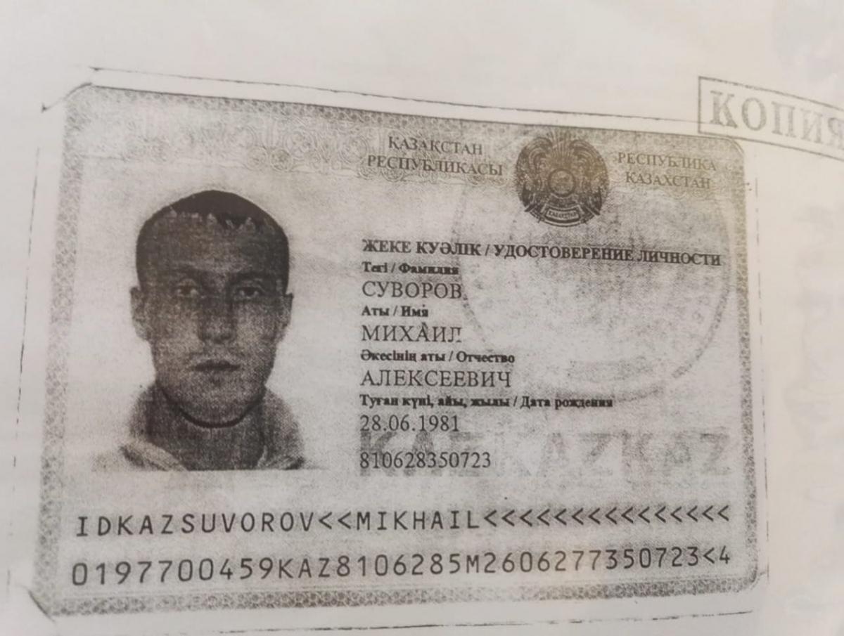 Утеряно удостоверение личности