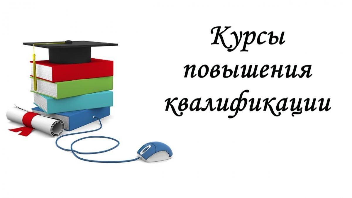 Список курсов на профессиональное обучение по направлению службы занятости
