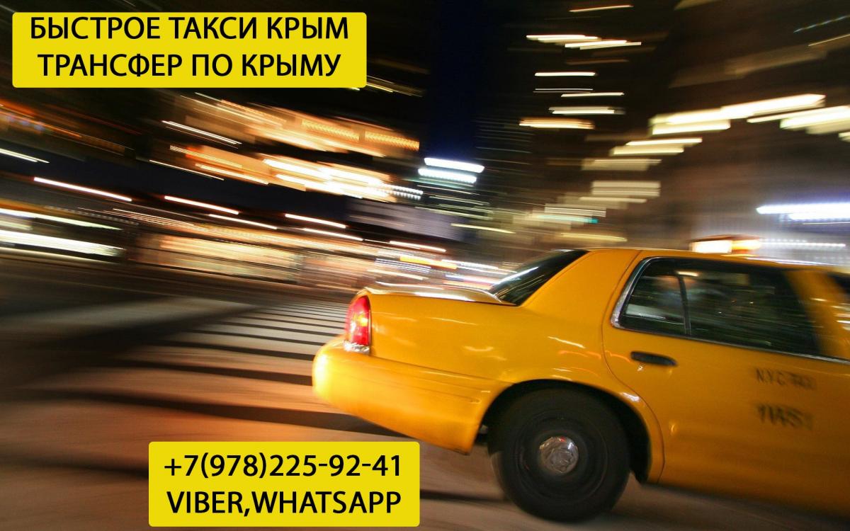 Такси по Крыму недорого!