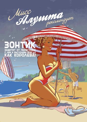 Торговый представитель - серия 3Д открыток и магнитов