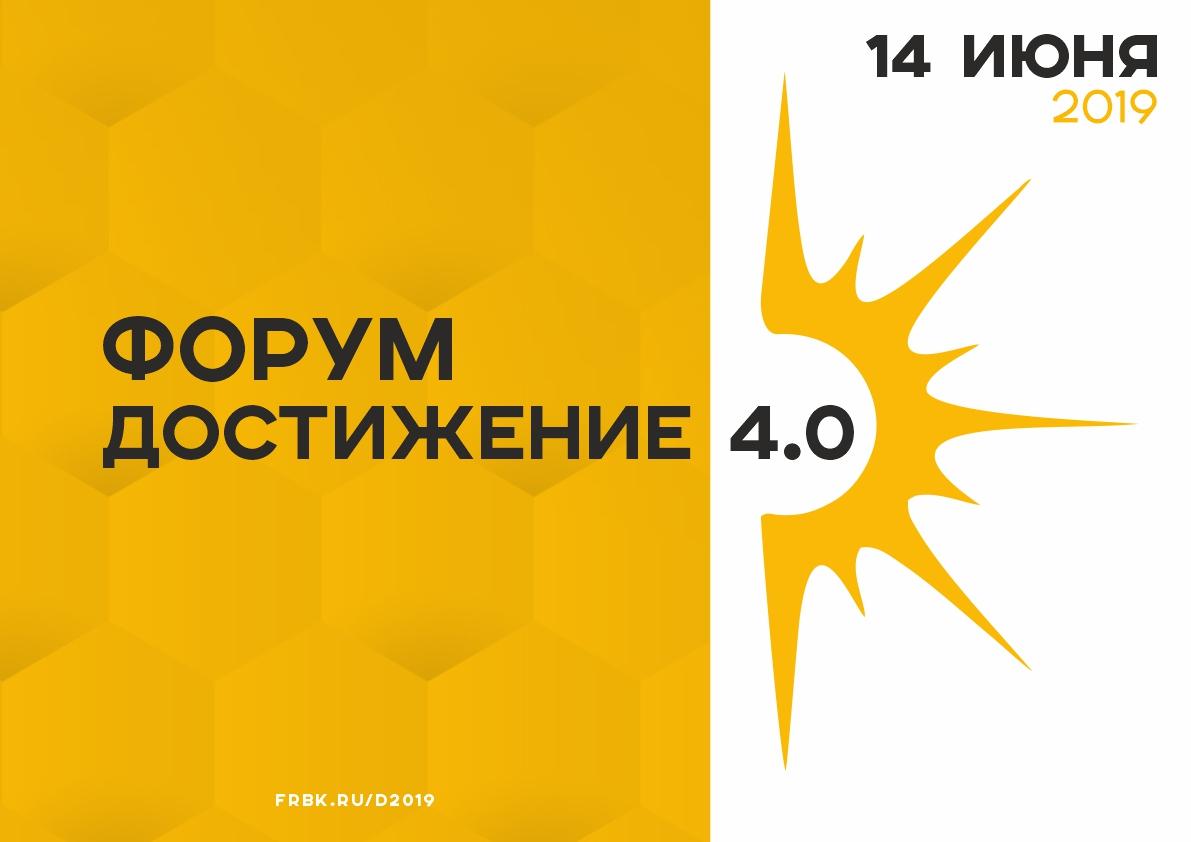 ФОРУМ ЛУЧШИХ БИЗНЕСМЕНОВ РЕСПУБЛИКИ КРЫМ «ДОСТИЖЕНИЕ 4.0»