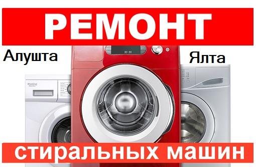 Мастер по ремонту стиральных машин 7 лет стажа