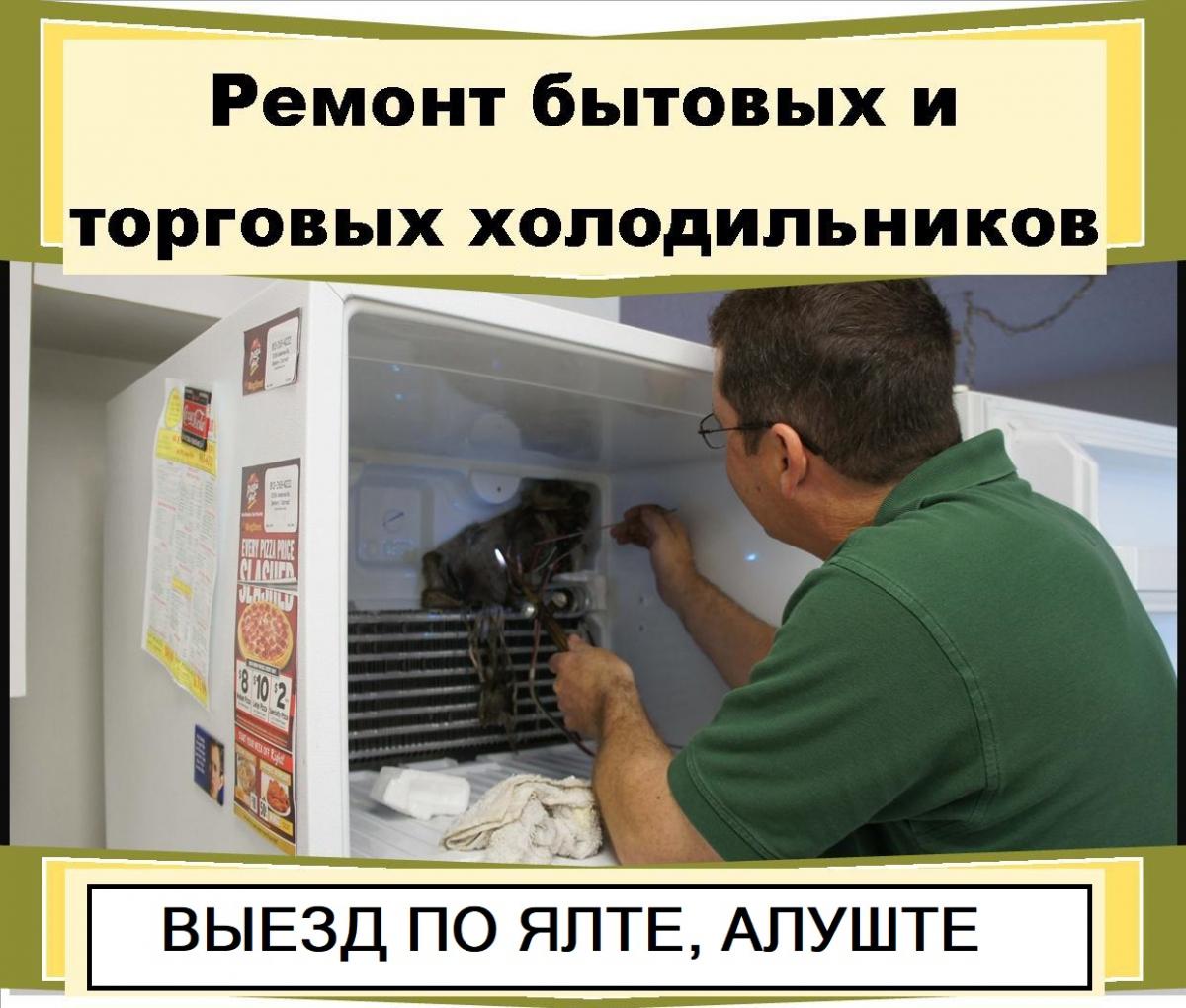 Мастер по ремонту холодильников в Алуште, Ялте. Стаж 7 лет