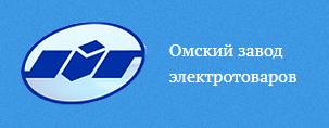 ЗАО  Омский завод электротоваров