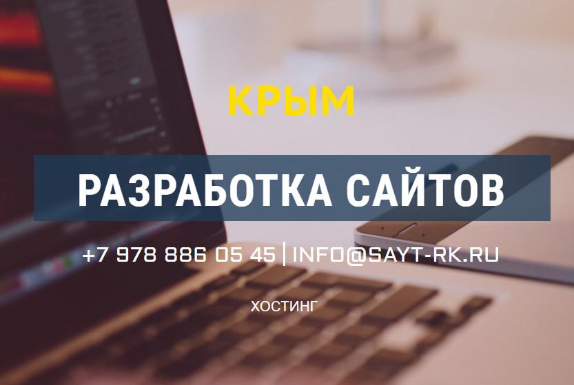 Создание сайта, Алушта - помощь в регистрации хостинга и домена