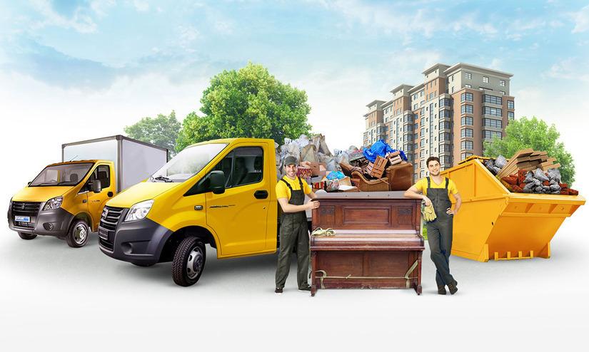 Услуги по вывозу строительного мусора