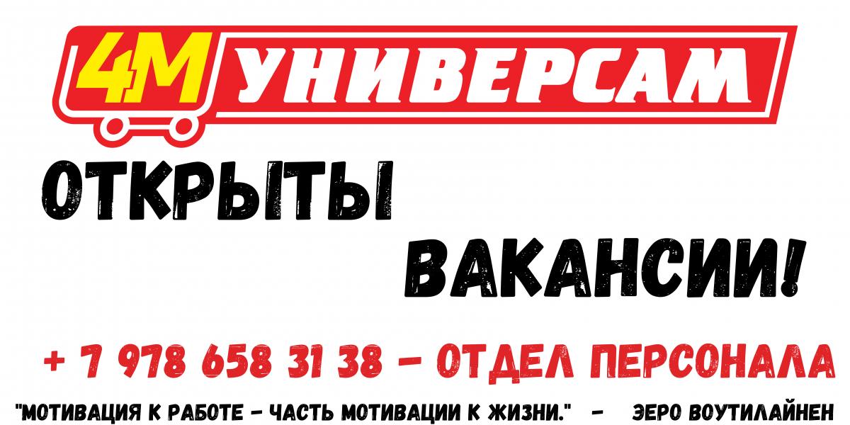 ОПЕРАТОР-ПРИЕМЩИК!