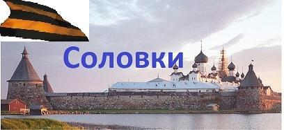 Автор НОД-посолонь