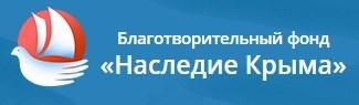 Благотворительный фонд «Наследие Крыма» - адрес, телефон