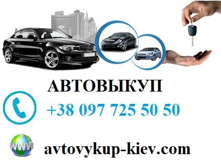Avtovykup-Kiev -выкуп авто