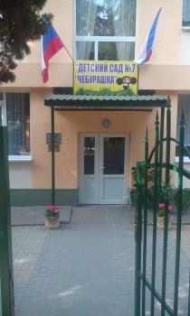 Детский сад № 7 Чебурашка в Алуште