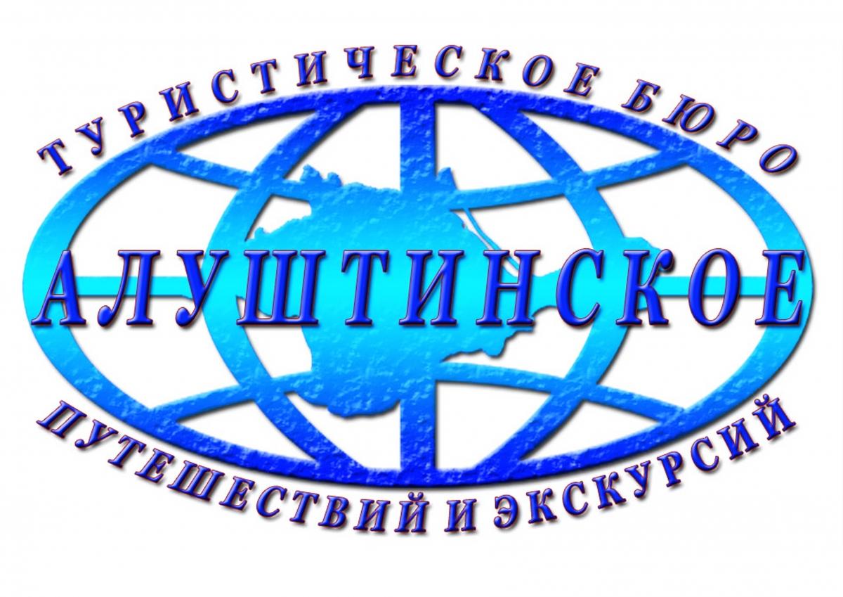 Алуштинское туристическое бюро путешествий и экскурсий