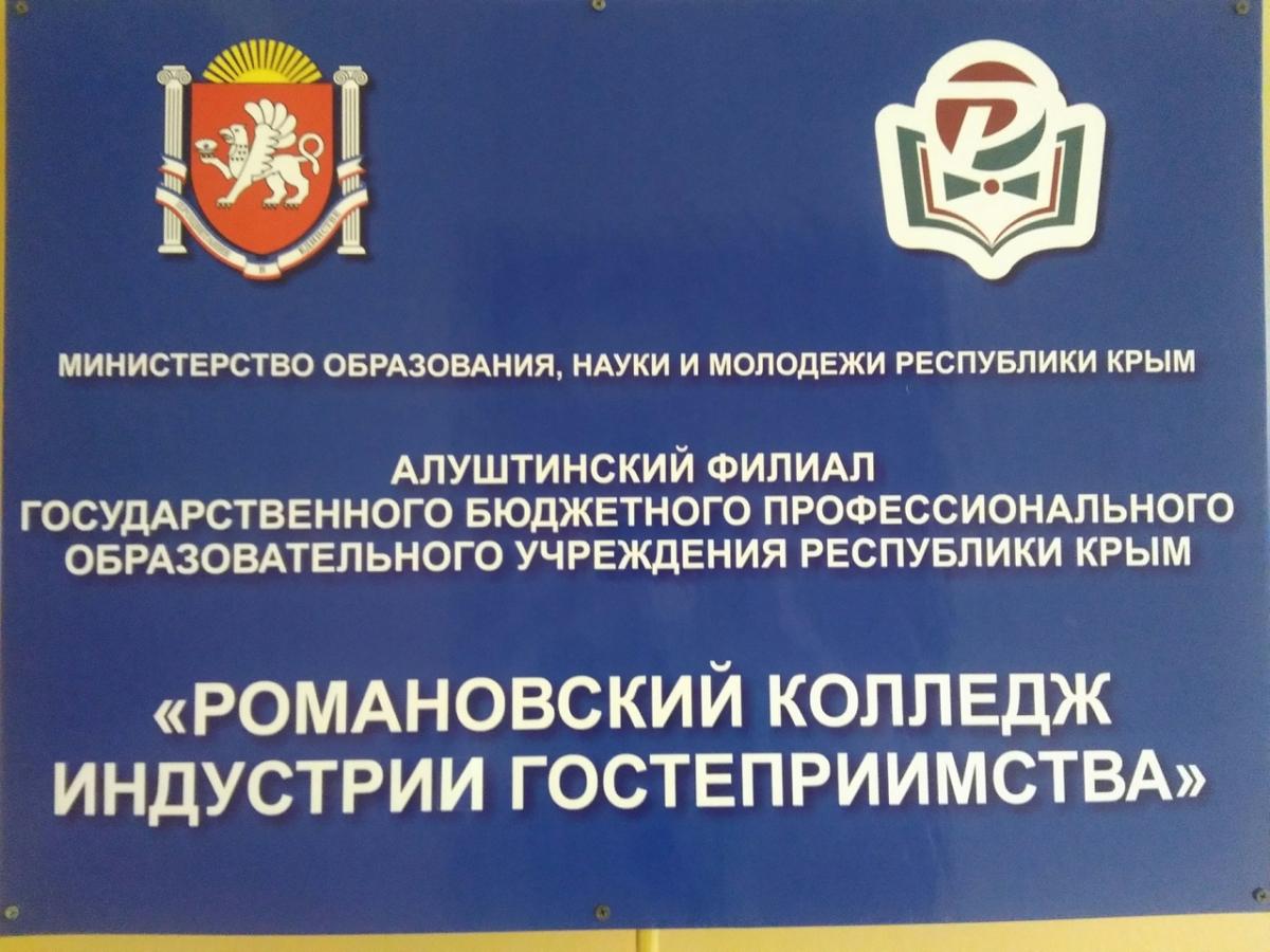 Романовский колледж индустрии гостеприимства в Алуште / Лицей / ПТУ-32