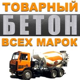 ООО «АвтоБетон» - адрес, телефон