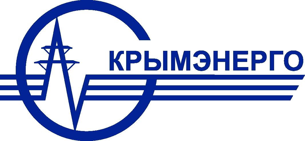 Алуштинский РЭС ГУП РК «КРЫМЭНЕРГО»