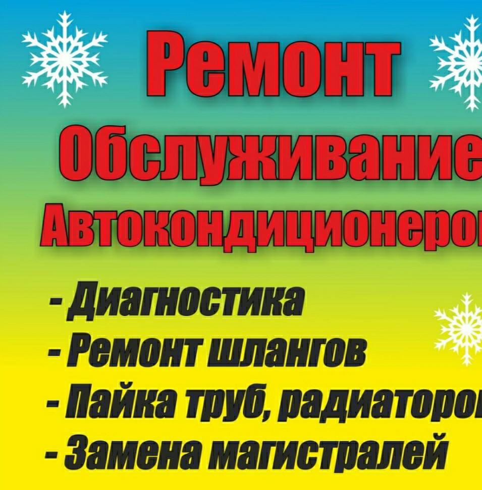 АВТОКОНДИЦИОНЕРЫ. РЕМОНТ. ЗАПРАВКА. УСТАНОВКА (ИП Кузьменко) на базе автопарка в Алуште