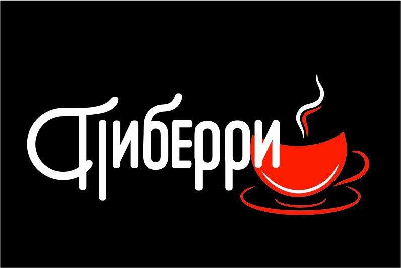 Кофейня «Пиберри»