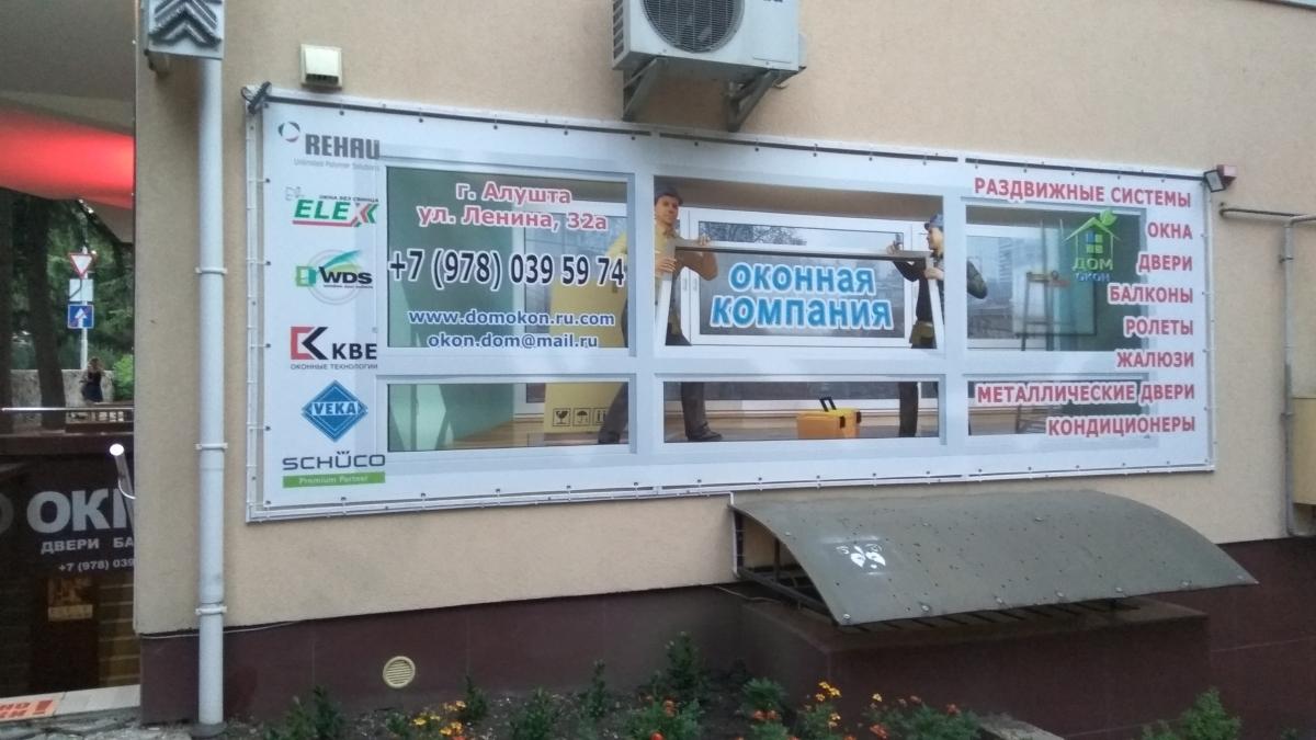 Оконная компания Rehau - адрес, телефон
