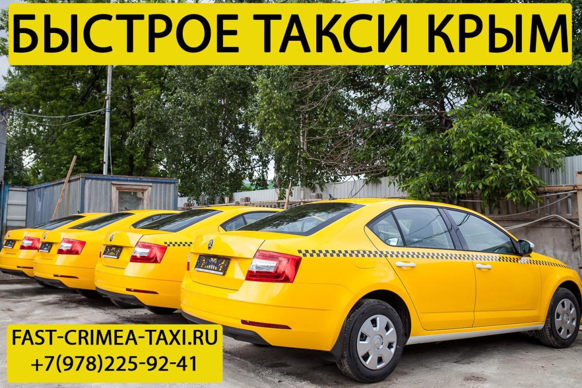 Быстрое такси Крым - адрес, телефон