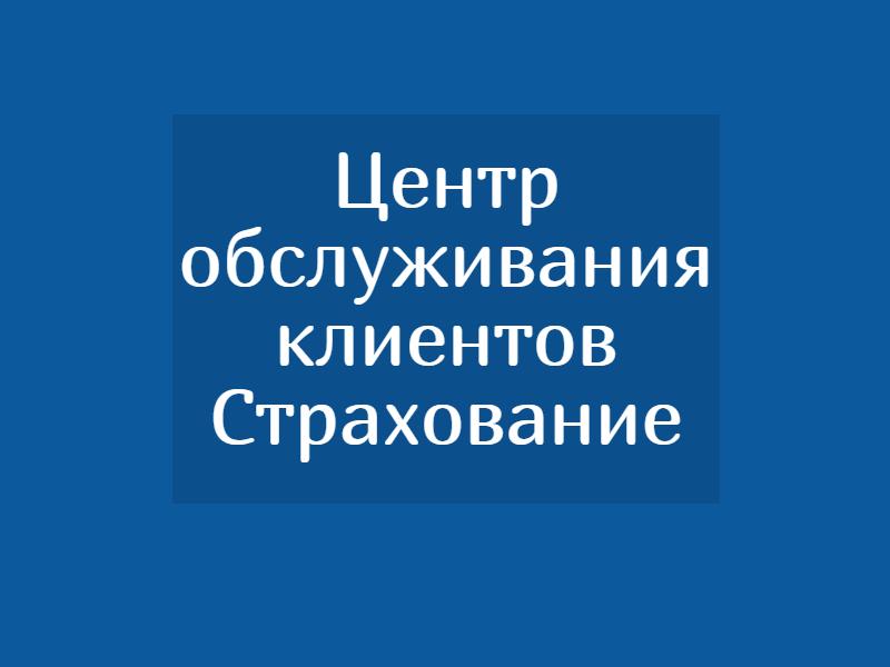 Страхование «Центр обслуживания клиентов по страхованию» - адрес, телефон