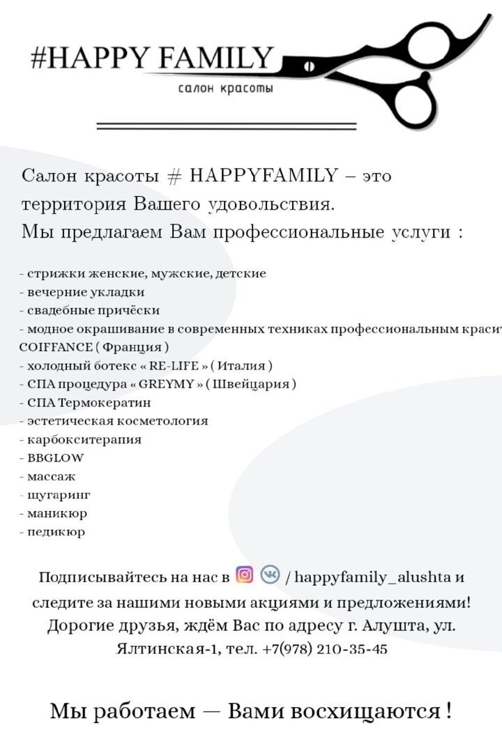 #HappyFamily - адрес, телефон