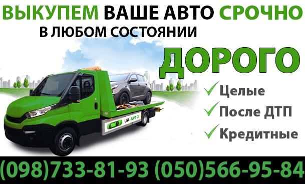 Автовыкуп UA-AVTO