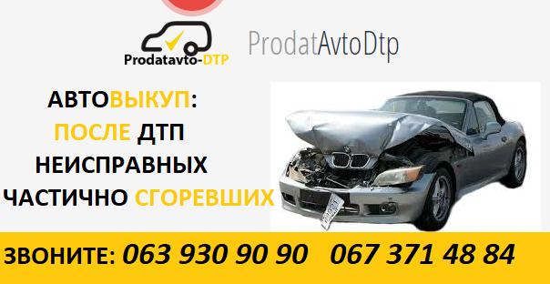 ProdatAvtoDtp-выкуп битых авто