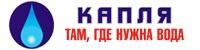 ООО «Капля» - адрес, телефон