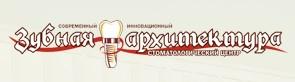 Стоматологический центр «Зубная Архитектура» - адрес, телефон