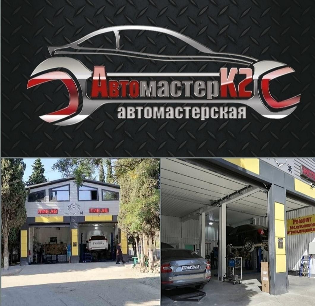 Автомастерская «Автомастер 2К»