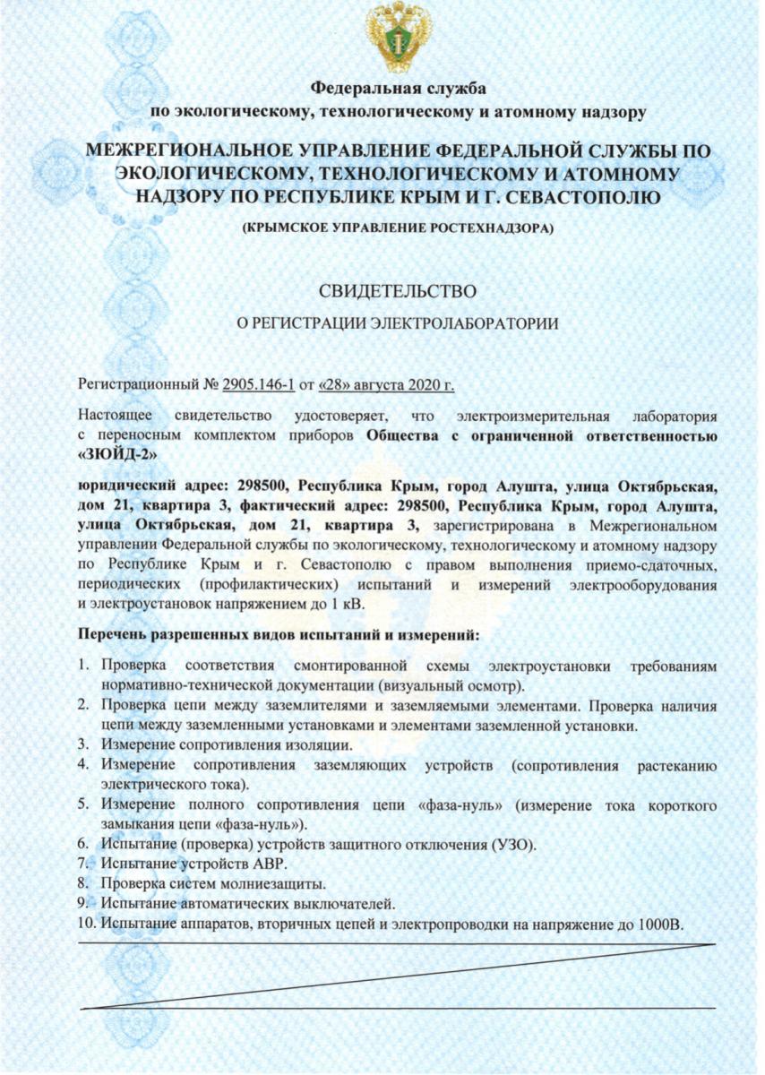 ООО Зюид-2 - адрес, телефон