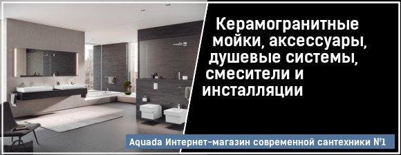 Aquada Интернет-магазин современной сантехники №1