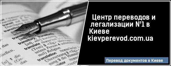 Центр переводов и легализации №1 в Киеве kievperevod.com.ua