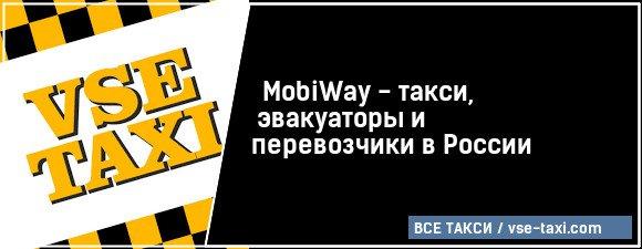 MobiWay - такси, эвакуаторы и перевозчики в России