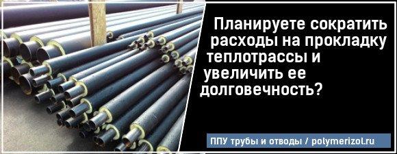 ППУ трубы и отводы