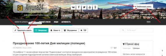 Новости: Обновление портала Алушта24 - Осень 2017