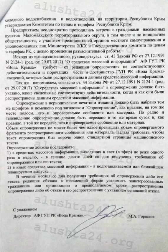 Все об Алуште: Опровержение статьи Вода Крыма не по карману Большой Алуште от 08.10.2017