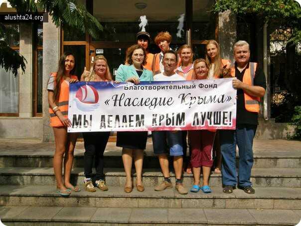 Благотворительный фонд «Наследие Крыма»