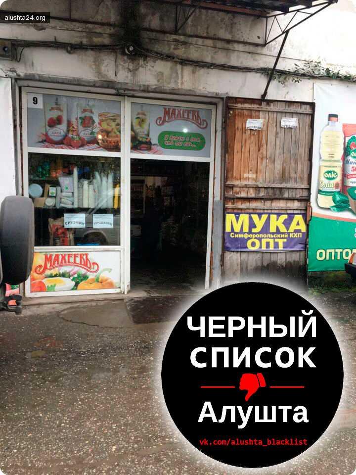Черный список: На складе в Поповской балке нарушают права потребителей