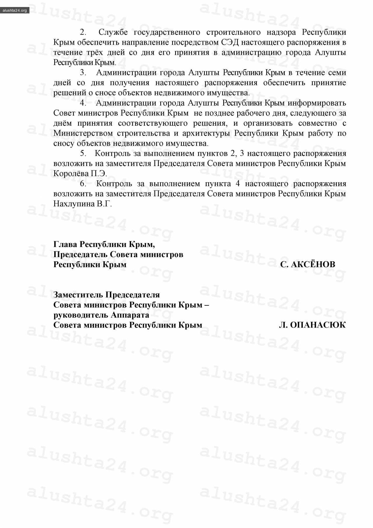 Все об Алуште: Власти Крыма распорядились снести отель, кафе и торговый павильон на набережной Алушты
