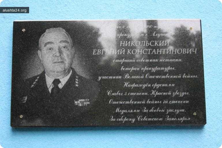 Все об Алуште: В Алуште состоялось открытие мемориальной доски Евгению Никольскому