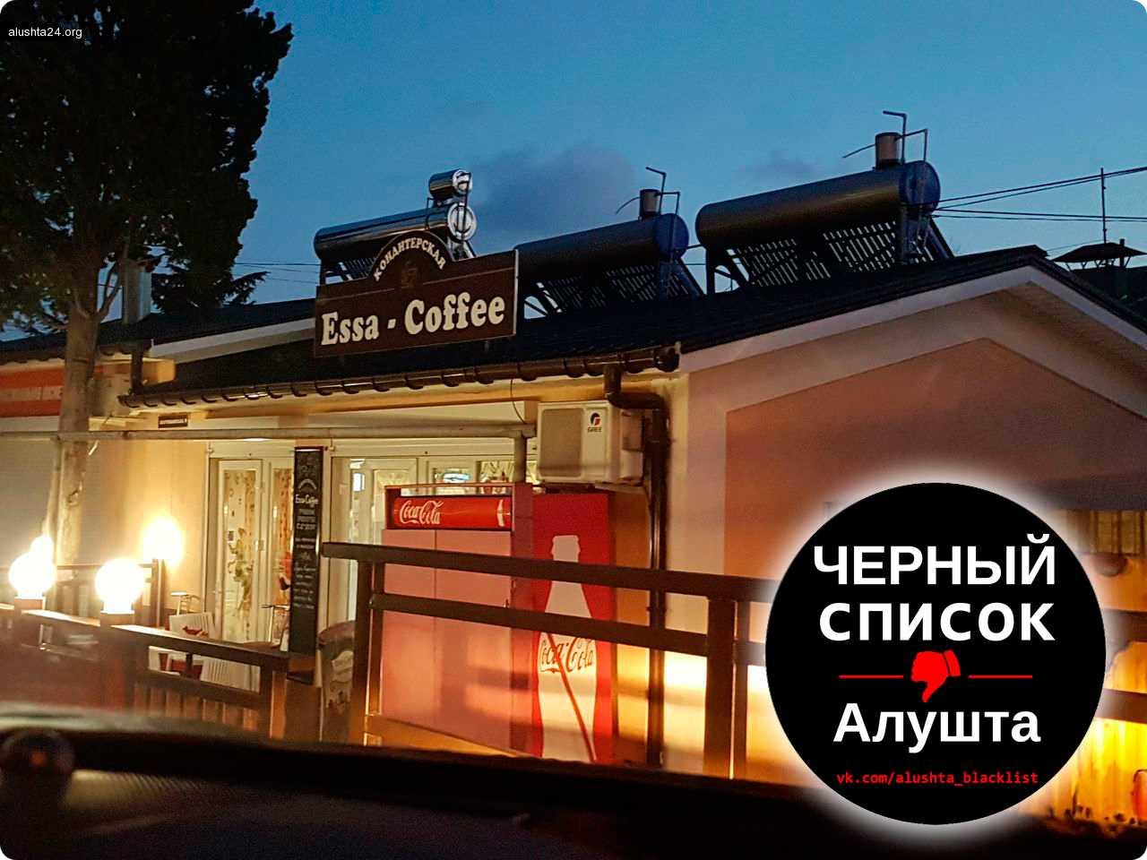 Все об Алуште: Отрава из кафе'' Essa - Coffee' в Алуште