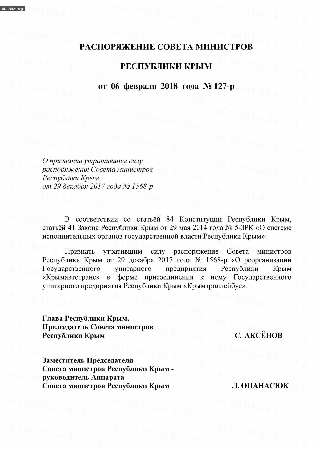 Все об Алуште: Аксенов пояснил отказ от реорганизации Крымтроллейбуса