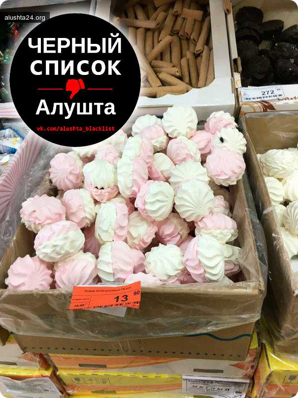 Все об Алуште: Зефир с мухами в супермаркете Фуршет