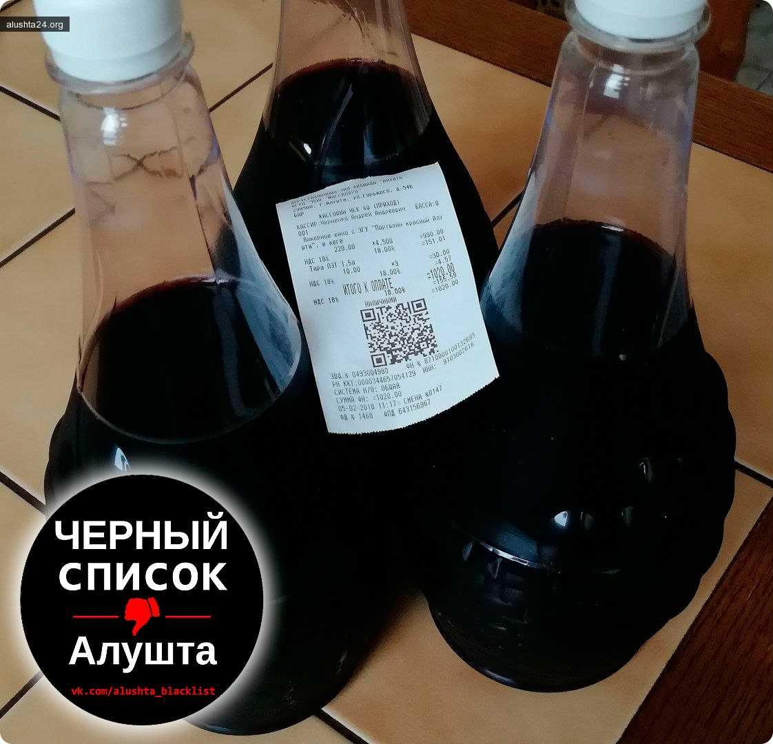 Все об Алуште: В фирменном магазине Массандры в Алуште продают испорченное вино
