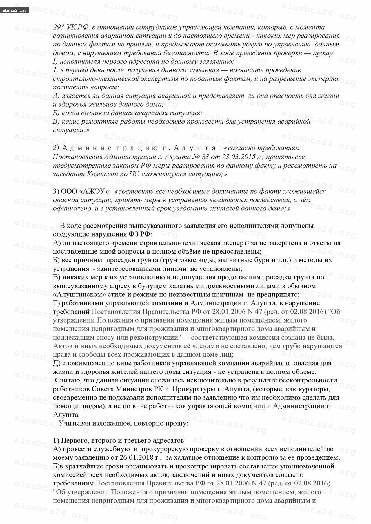 Все об Алуште: Ответы на жалобы о смещении несущих плит в доме №12 по ул. 60 лет СССР