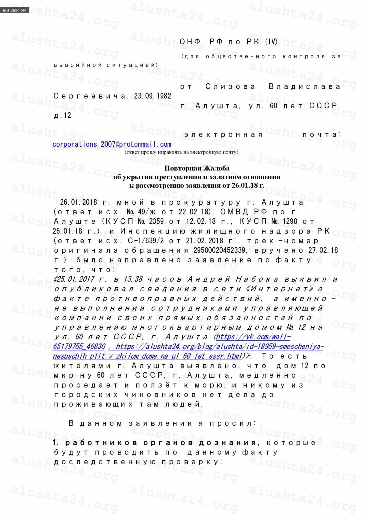 Все об Алуште: Проблема аварийной ситуации в доме № 12 по 60 лет СССР остается открытой