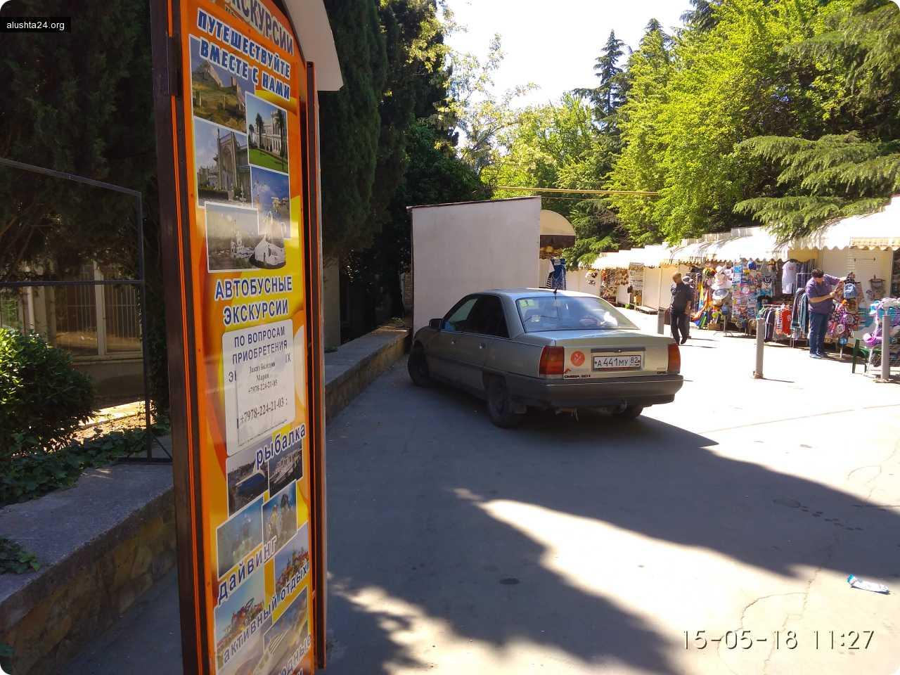 Новости: То, что можно в Ялте запрещено в Алуште?